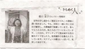 熊日新聞2016年3月1日「きらめく人」橋口征子さん